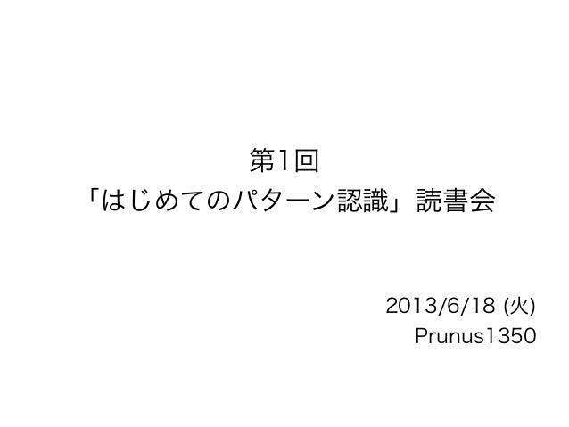 第1回「はじめてのパターン認識」読書会2013/6/18 (火)Prunus1350