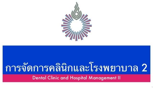 การจัดการคลินิกและโรงพยาบาล 2Dental Clinic and Hospital Management II1