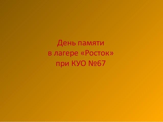 День памятив лагере «Росток»при КУО №67