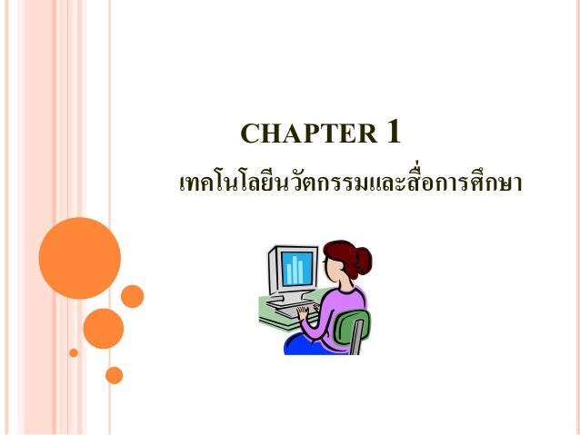 CHAPTER 1 เทคโนโลยีนวัตกรรมและสื่อการศึกษา