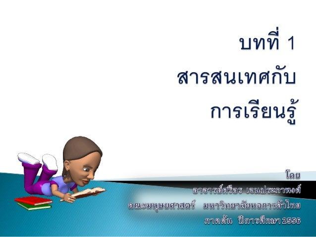  ความหมายของสารสนเทศ (Information)  ความสาคัญของสารสนเทศ (Information) ที่มีต่อมีต่อการศึกษาใน ระดับอุดมศึกษา (+ต่อด้านอ...
