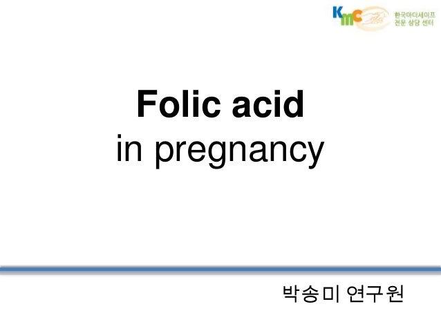 박송미 연구원 Folic acid in pregnancy