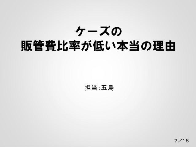 ケーズの 販管費比率が低い本当の理由 担当:五島 7/16