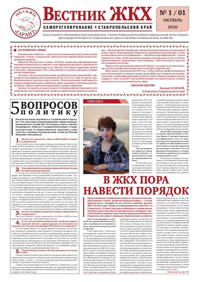 В ставропольском о крае объявления знакомстве