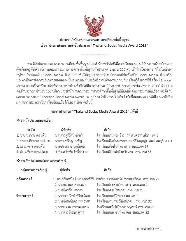"""ประกาศสานักงานคณะกรรมการการศึกษาขั้นพื้นฐาน เรื่อง ประกาศผลการแข่งขันประกวด """"Thailand Social Media Award 2013"""" -----------..."""