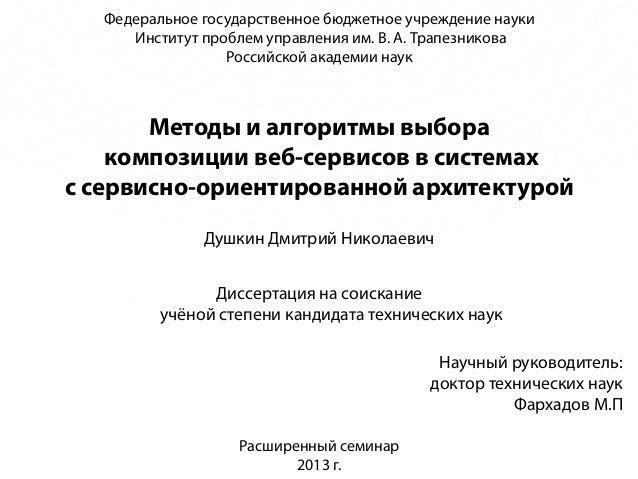 Методы и алгоритмы выбора композиции веб-сервисов в системах с сервисно-ориентированной архитектурой Душкин Дмитрий Никола...