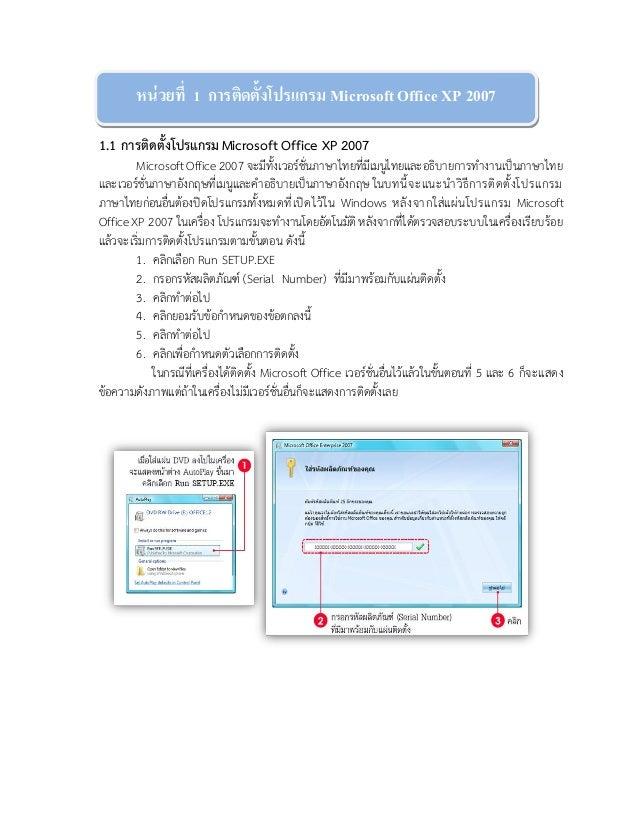 1.1 การติดตั้งโปรแกรม Microsoft Office XP 2007 MicrosoftOffice2007 จะมีทั้งเวอร์ชั่นภาษาไทยที่มีเมนูไทยและอธิบายการทางานเป...