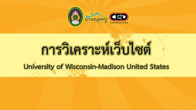 การวิเคราะห์เว็บไซต์ University of Wisconsin-Madison United States