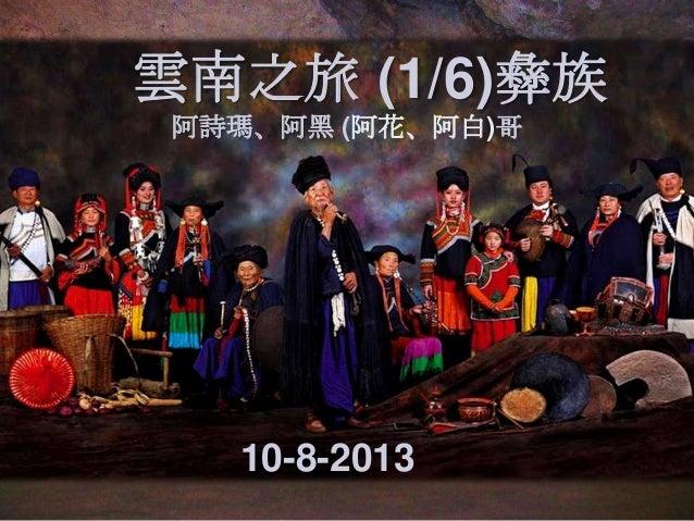 雲南之旅 (1/6)彝族 阿詩瑪、阿黑 (阿花、阿白)哥 10-8-2013