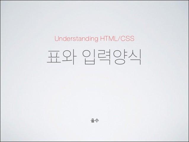 Understanding HTML/CSS  표와 입력양식  을수