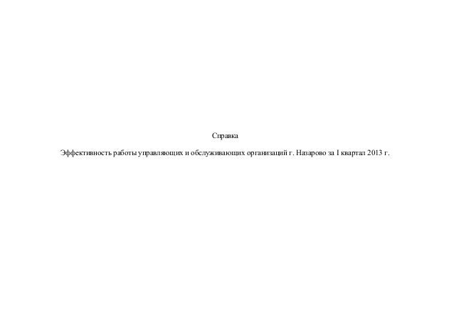 Справка Эффективность работы управляющих и обслуживающих организаций г. Назарово за I квартал 2013 г.