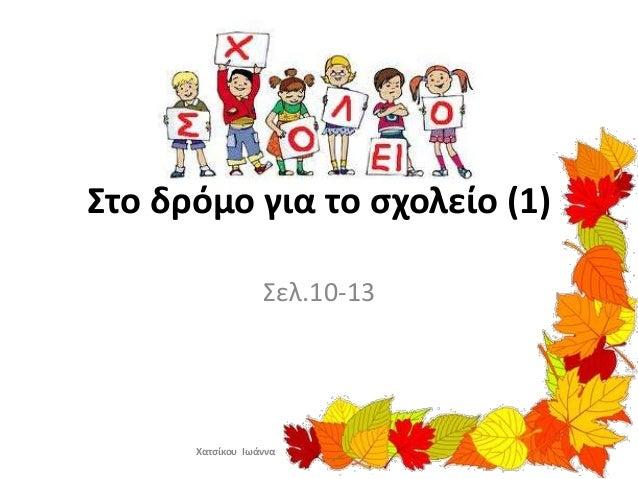 Στο δρόμο για το ςχολείο (1) Σελ.10-13 Χατςίκου Ιωάννα
