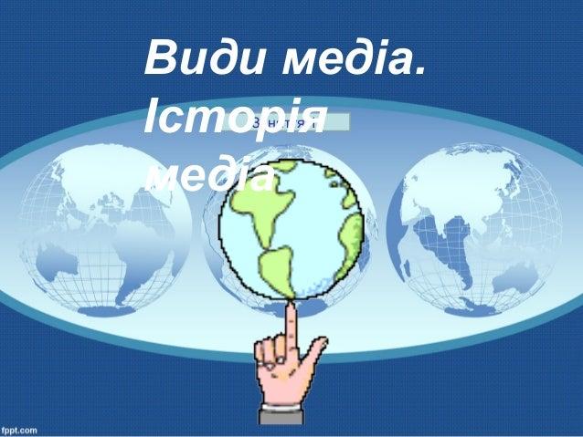 Заняття 1 Види медіа. Історія медіа