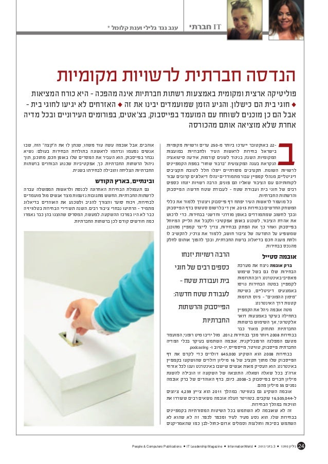 People & Computers Publications  IT Leadership Magazine  InformationWorld  2013 ‫י‬ ‫יו‬ 3  1390 ‫יליו‬ 24 250- 22- , ...