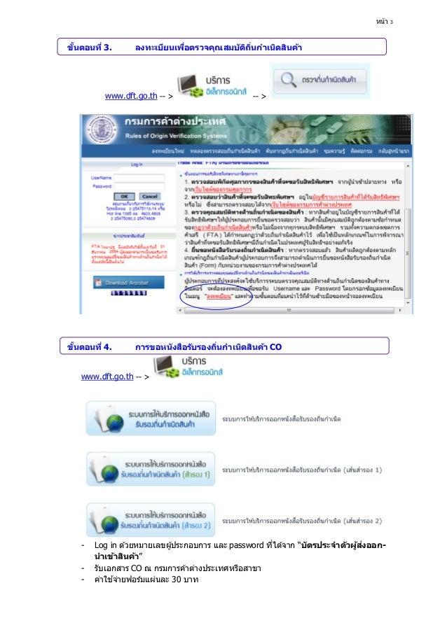 ค.57 เป็นต้นไปทั้งนี้สามารถศึกษารายละเอียดได้ที่เว็บไซต์ http://edi.dft.go. th