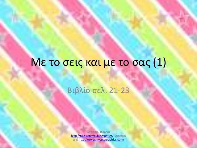 Με το ςεισ και με το ςασ (1) Βιβλίο ςελ. 21-23 Χατςίκου Ιωάννα http://taksiasterati.blogspot.gr/ γραφικά από http://www.my...