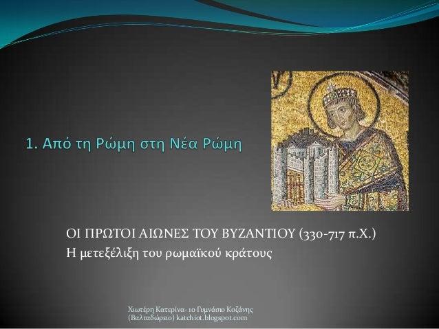 ΟΙ ΠΡΩΣΟΙ ΑΙΩΝΕ ΣΟΤ ΒΤΖΑΝΣΙΟΤ (330-717 π.Χ.) Η μετεξϋλιξη του ρωμαώκού κρϊτουσ Χιωτϋρη Κατερύνα- 1ο Γυμνϊςιο Κοζϊνησ (Βαλ...