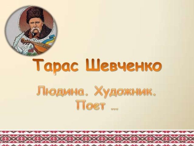 шевченко т г 1