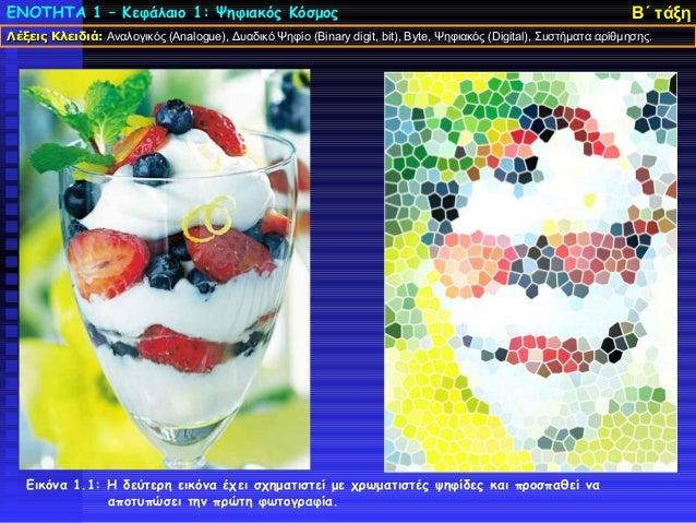 ΕΝΟΤΗΤΑ 1 – Κεφάλαιο 1: Ψηφιακός Κόσμος Β΄ τάξηΒ΄ τάξη Εικόνα 1.1: Η δεύτερη εικόνα έχει σχηματιστεί με χρωματιστές ψηφίδε...