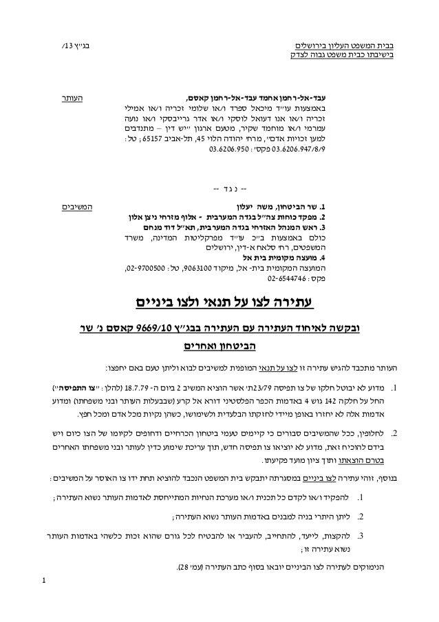 """1 בירושלים העליון המשפט בבית לצדק גבוה משפט כבית בישיבתו בג""""ץ11/ עבד-אל-עבד אחמד רחמן-אל-,..."""