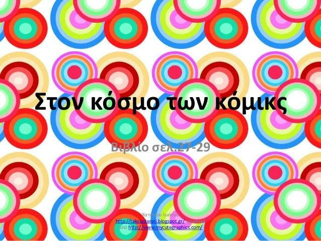 τον κόςμο των κόμικσ Βιβλίο ςελ.27-29 Χατςίκου Ιωάννα http://taksiasterati.blogspot.gr/ γραφικά από http://www.mycutegrap...
