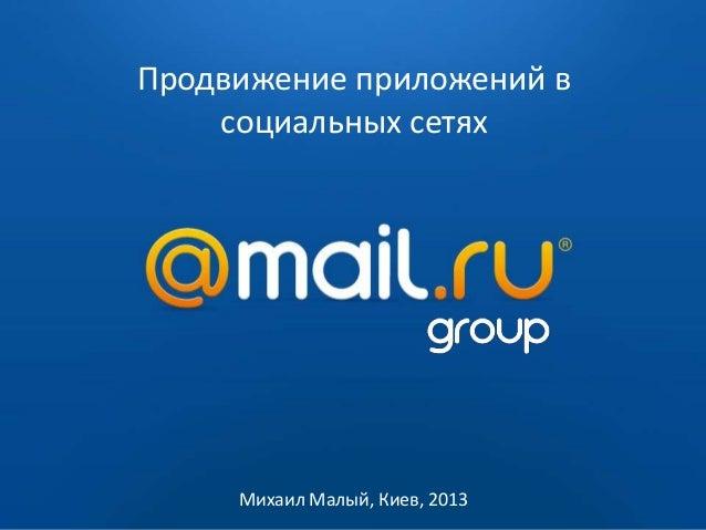 2009 — 2010 Продвижение приложений в социальных сетях Михаил Малый, Киев, 2013