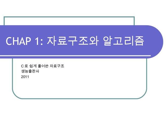 CHAP 1: 자료구조와 알고리즘 C 로 쉽게 풀어쓴 자료구조 생능출판사 2011