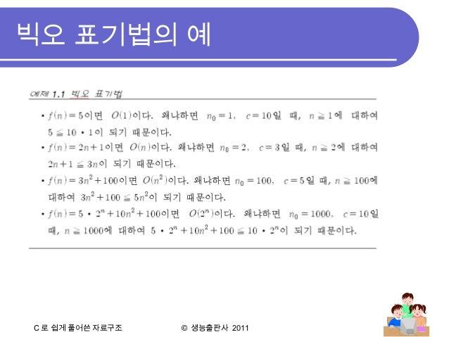 C 로 쉽게 풀어쓴 자료구조 © 생능출판사 2011 빅오 표기법의 예