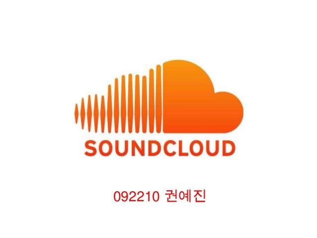 092210 권예진