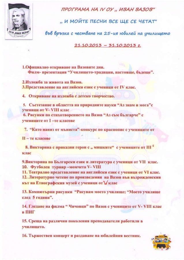 програма 1