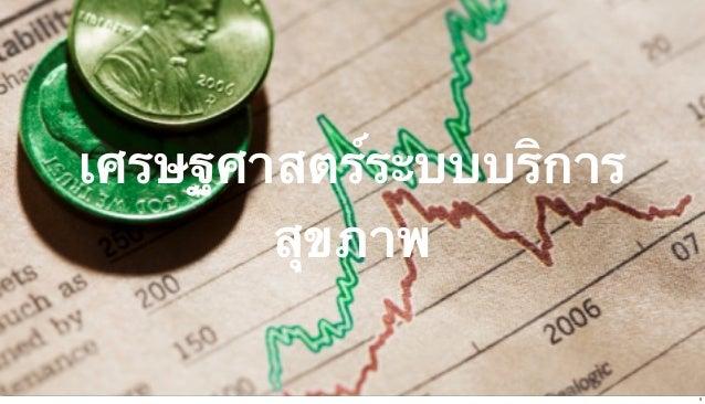 เศรษฐศาสตร์ระบบบริการ สุขภาพ 5