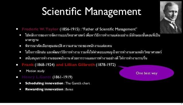 "Scientific Management •  • •  Frederic W.Taylor (1856-1915) : ""Father of Scientific Management""  •  ใช้หลักการของการจัดการแบ..."