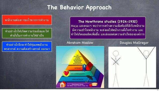 The Behavior Approach พนักงานต้องการอะไรจากการทํางาน ทําอย่างไรให้เกิดความร่วมมือและให้ คํามั่นในการทํางานให้สําเร็จ ทําอย...