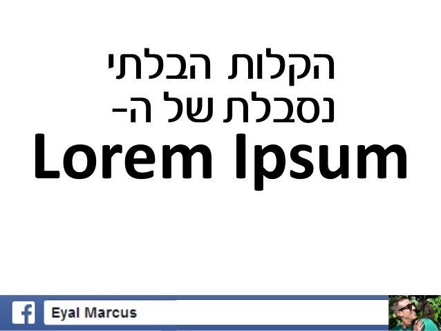 הקלות הבלתי נסבלת של ה-  Lorem Ipsum