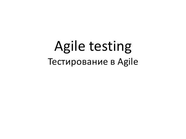 Agile testing Тестирование в Agile