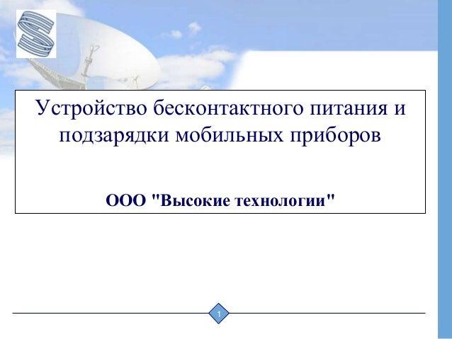 """Устройство бесконтактного питания и подзарядки мобильных приборов ООО """"Высокие технологии""""  1"""