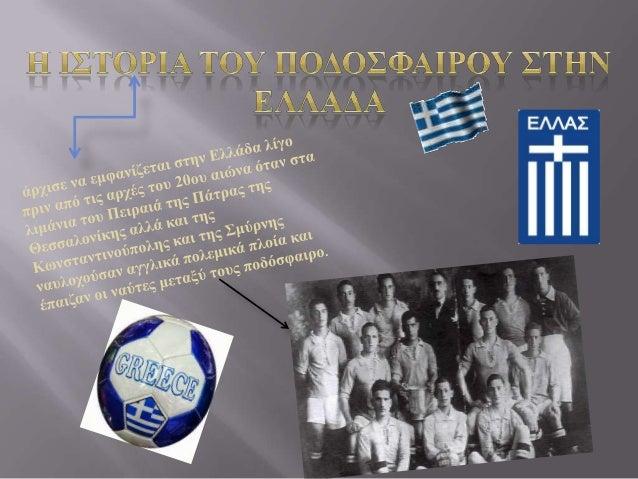 Κύριο λήμμα: Ελληνική Ποδοσφαιρική Ομοσπονδία Η Ελληνική Ποδοζθαιρική Ομοζπονδία (ΕΠΟ) αποηελεί ηον ανώηαηο οργανιζμό διοί...