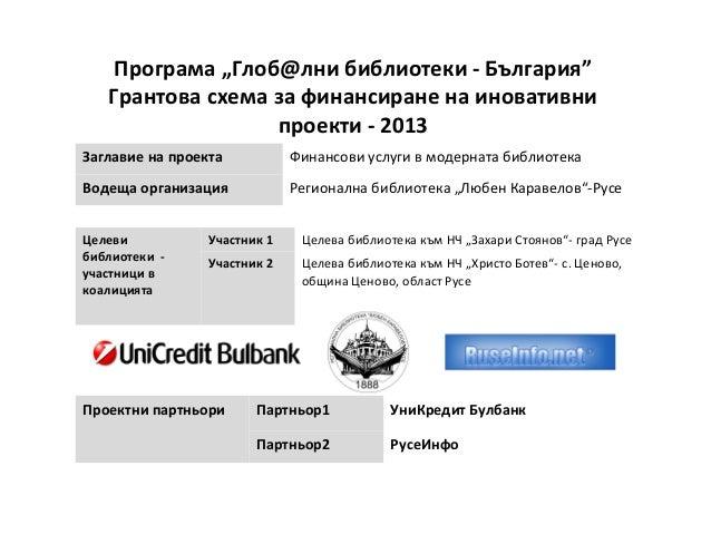 """Програма """"Глоб@лни библиотеки - България"""" Грантова схема за финансиране на иновативни проекти - 2013 Заглавие на проекта  ..."""