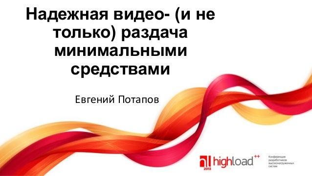 Надежная видео- (и не только) раздача минимальными средствами Евгений Потапов