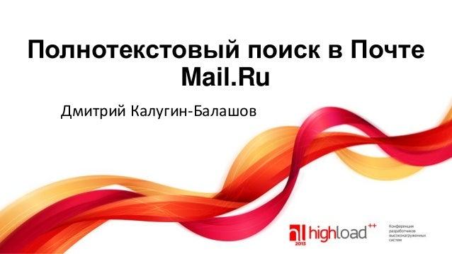 Полнотекстовый поиск в Почте Mail.Ru Дмитрий Калугин-Балашов