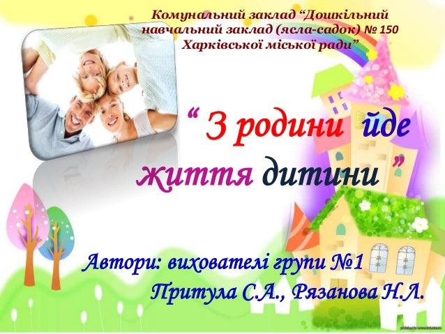 """Комунальний заклад """"Дошкільний навчальний заклад (ясла-садок) № 150 Харківської міської ради""""  """" З родини йде життя дитини..."""