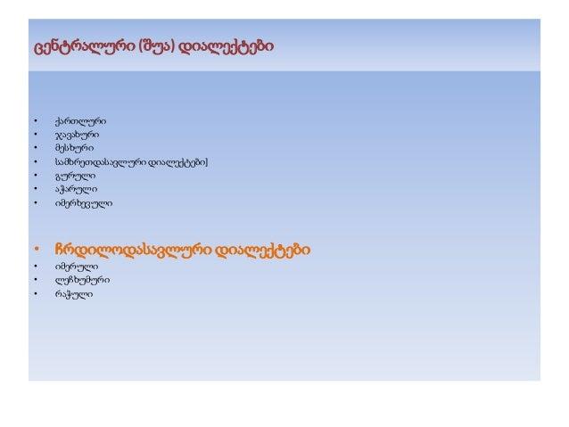 • • • • • •  ქართული დიალექტის კლასიფიკაცია მათი გეოგრაფიული არეალის მიხედვით; ქართული ენის 17–მდე დიალექტი; დასავლური და ...