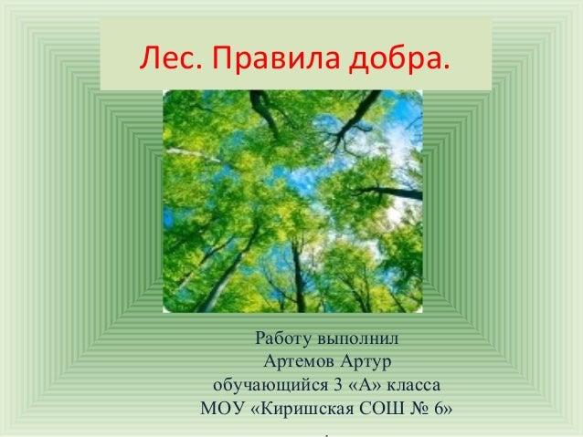 Лес. Правила добра.  Работу выполнил Артемов Артур обучающийся 3 «А» класса МОУ «Киришская СОШ № 6»