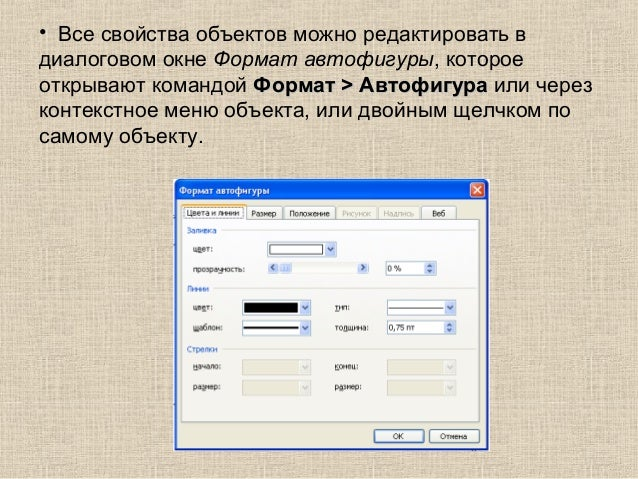 ms word редактирование автофигур