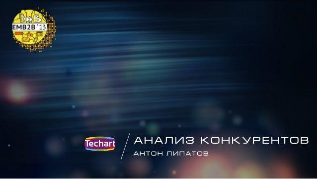 Антон Липатов: «Анализ конкурентов на b2b-рынках»