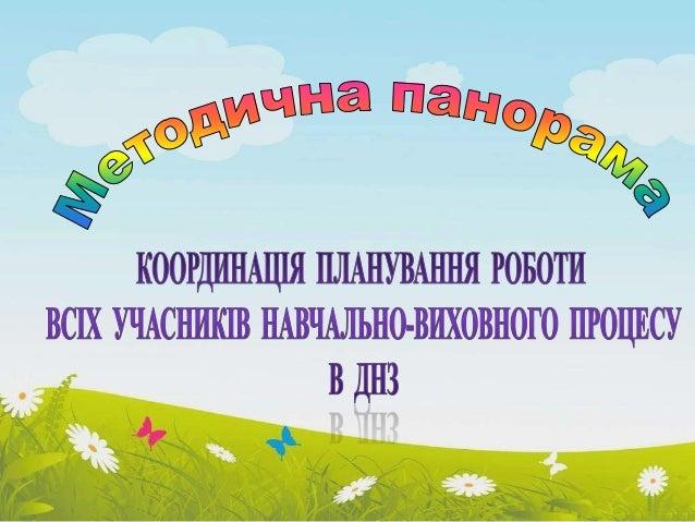 керівник проекту Жебровський В.М. (наказ МОНмолодьспорту України від 21.05.2012 № 604)