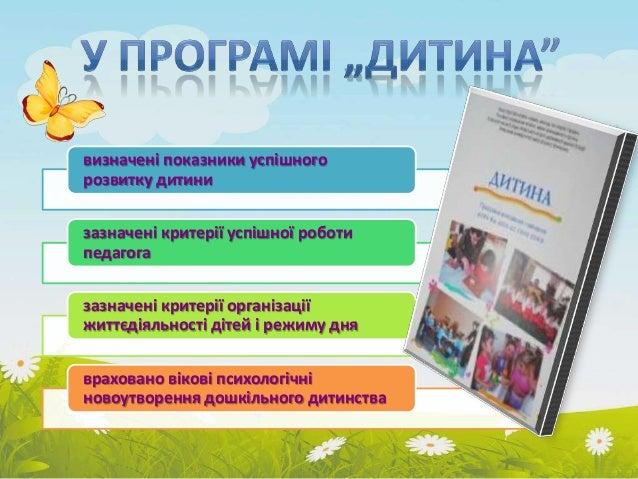 Перспективне планування освітньої діяльності з дітьми старшого.