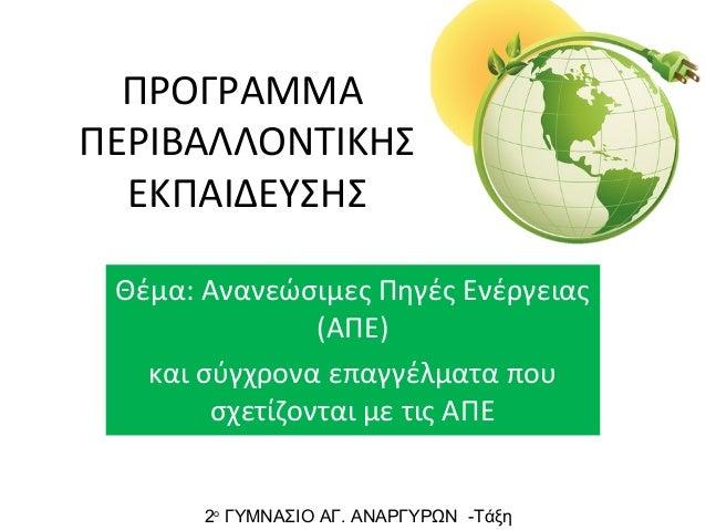 ΠΡΟΓΡΑΜΜΑ ΠΕΡΙΒΑΛΛΟΝΤΙΚΗΣ ΕΚΠΑΙΔΕΥΣΗΣ Θέμα: Ανανεώσιμες Πηγές Ενέργειας (ΑΠΕ) και σύγχρονα επαγγέλματα που σχετίζονται με ...