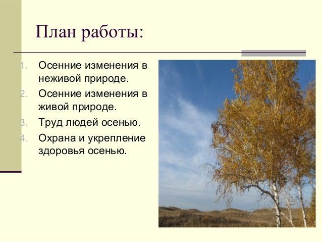 Картинки труд людей в природе осенью