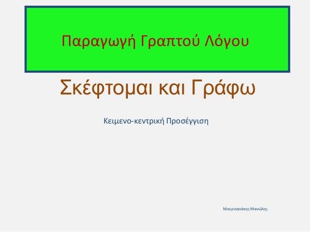 Παραγωγή Γραπτού Λόγου  Σκέφτομαι και Γράφω Κειμενο-κεντρική Προσέγγιση  Μουρνιανάκης Μανώλης